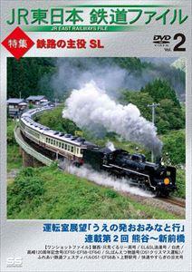 [送料無料] JR東日本鉄道ファイル Vol.2 特集:鉄路の主役 SL [DVD]:ぐるぐる王国FS 店