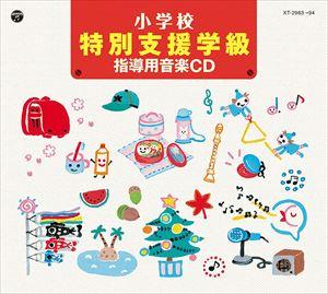 小学校 特別支援学級 指導用音楽CD [CD]