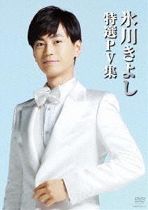 氷川きよし 特選PV集 高品質新品 営業 DVD