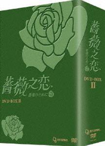 [送料無料] 薔薇之恋~薔薇のために~DVD-BOX II 8枚組 [DVD]