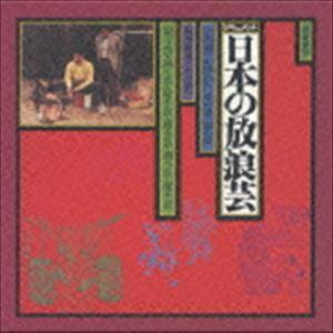 小沢昭一 / ドキュメント 「日本の放浪芸」 [CD]
