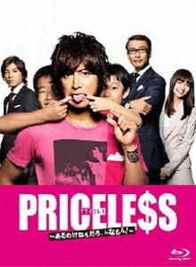 [送料無料] PRICELESS ~あるわけねぇだろ、んなもん!~ Blu-ray BOX [Blu-ray]