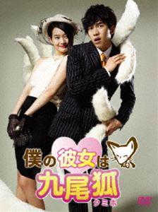 [送料無料] 僕の彼女は九尾狐<クミホ> DVD-BOX 2 [DVD]