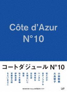 コートダジュールNo.10 Blu-ray BOX [Blu-ray]