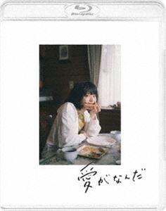[送料無料] 愛がなんだ(特装限定版) [Blu-ray]