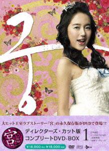 [送料無料] 宮~Love in Palace ディレクターズ・カット版 コンプリートDVD-BOX1 [DVD]