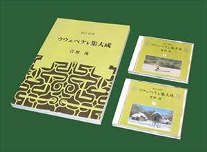 [送料無料] 萱野茂 / 新訂復刻 萱野茂 ウウェペケレ集大成 [CD]