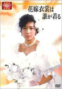[送料無料] 花嫁衣裳は誰が着る DVD-BOX 前編 [DVD]