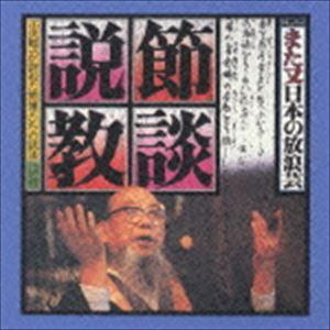 [送料無料] 小沢昭一 / ドキュメント また又日本の放浪芸 節談説教 [CD]