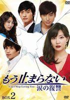 [送料無料] もう止まらない~涙の復讐~ DVD-BOX 2 [DVD]