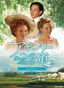 [送料無料] アボンリーへの道 SEASON 7 DVD-BOX [DVD]