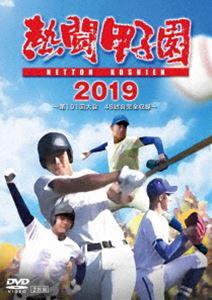 [送料無料] 熱闘甲子園 2019 ~第101回大会 48試合完全収録~ [DVD]
