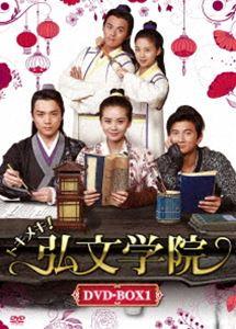 [送料無料] トキメキ!弘文学院 DVD-BOX1 [DVD]