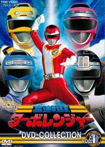 [送料無料] 高速戦隊ターボレンジャー DVD COLLECTION VOL.1 [DVD]