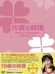 [送料無料] 19歳の純情 DVD-BOX III [DVD]