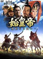 [送料無料] 始皇帝-勇壮なる闘い- DVD-BOX I [DVD]