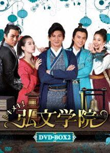 [送料無料] トキメキ!弘文学院 DVD-BOX2 [DVD]