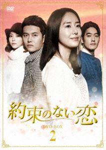 [送料無料] 約束のない恋 DVD-BOX2 [DVD]