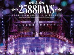 [送料無料] SKE48/松井玲奈・SKE48卒業コンサートin豊田スタジアム~2588DAYS~ [DVD]