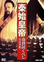 [送料無料] 秦始皇帝 DVD-BOX [DVD]