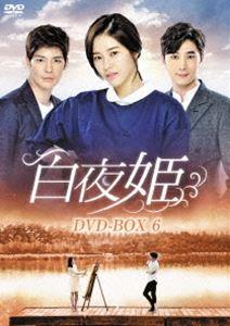 [送料無料] 白夜姫 DVD-BOX6 [DVD]