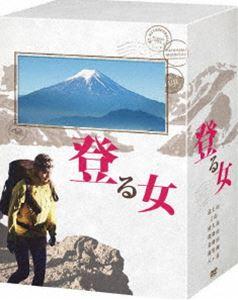 [送料無料] 登る女 DVD-BOX [DVD]