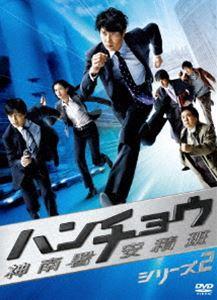 [送料無料] ハンチョウ~神南署安積班~ シリーズ2 DVD-BOX [DVD]
