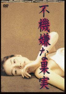 不機嫌な果実 DVD-BOX [DVD]