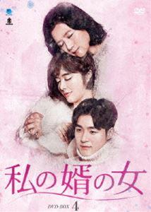 [送料無料] 私の婿の女 DVD-BOX4 [DVD]