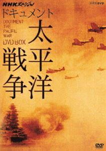 NHKスペシャル ドキュメント太平洋戦争 DVD BOX(新価格) [DVD]
