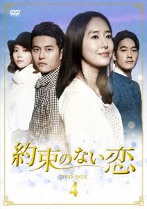[送料無料] 約束のない恋 DVD-BOX4 [DVD]