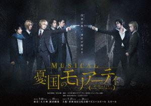 [送料無料] ミュージカル「憂国のモリアーティ」Blu-ray [Blu-ray]