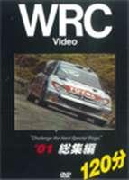 WRC '01総集編 DVD 驚きの値段 オンラインショップ