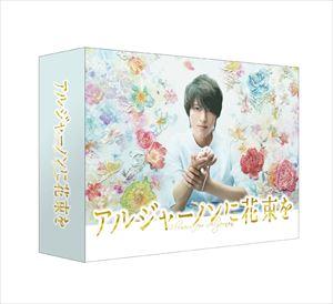 [送料無料] アルジャーノンに花束を DVD-BOX [DVD]