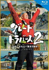 [送料無料] グレートトラバース2 ~日本二百名山一筆書き踏破~ ブルーレイ [Blu-ray]
