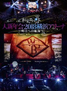 [送料無料] 和楽器バンド 大新年会2018横浜アリーナ ~明日への航海~【初回生産限定盤】 [Blu-ray]
