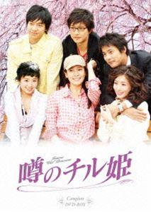 [送料無料] 噂のチル姫 コンプリートDVD-BOX [DVD]