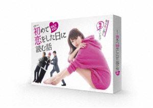 初めて恋をした日に読む話 DVD-BOX [DVD]