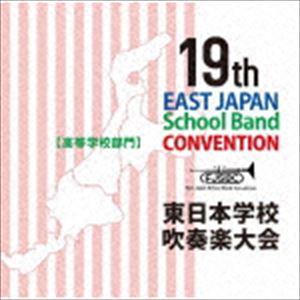 第19回東日本学校吹奏楽大会 メーカー直売 高等学校部門 公式 CD
