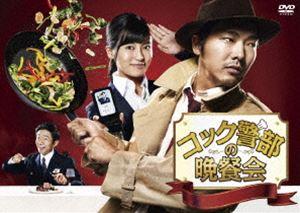 [送料無料] コック警部の晩餐会 DVD-BOX [DVD]