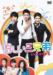 [送料無料] 怪しい三兄弟 DVD-BOX 5 [DVD]