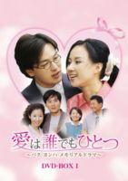 [送料無料] 愛は誰でもひとつ パク・ヨンハ メモリアルドラマ DVD-BOX I [DVD]