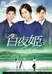 [送料無料] 白夜姫 DVD-BOX7 [DVD]