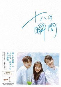 十八の瞬間 DVD-BOX1 [DVD]