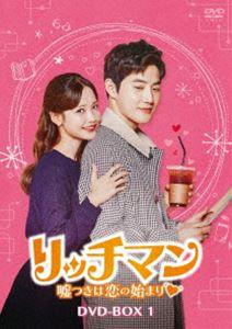 リッチマン~嘘つきは恋の始まり~ DVD-BOX1 [DVD]