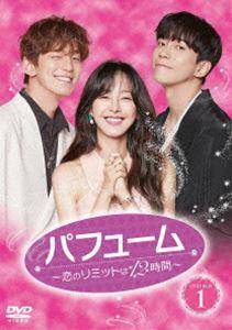 パフューム~恋のリミットは12時間~ DVD-BOX1 [DVD]