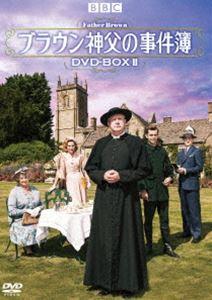 ブラウン神父の事件簿 DVD-BOXII [DVD]