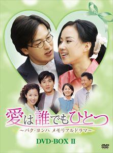 [送料無料] 愛は誰でもひとつ パク・ヨンハ メモリアルドラマ DVD-BOX II [DVD]