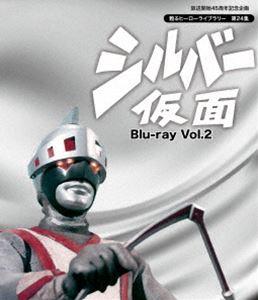 [送料無料] 放送開始45周年記念企画 甦るヒーローライブラリー 第24集 シルバー仮面 Blu-ray Vol.2 [Blu-ray]