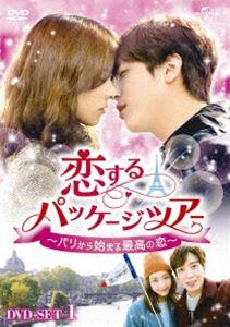 別倉庫からの配送 大人気 恋するパッケージツアー ~パリから始まる最高の恋~ DVD DVD-SET1